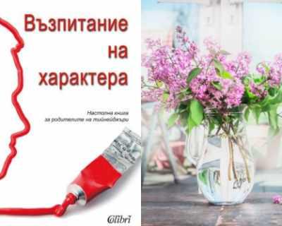 ИГРА: За и против цветята във ваза?