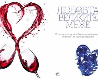 ИГРА: Свети Валентин или Трифон Зарезан