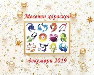 Месечен хороскоп за декември 2019