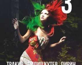 """Свършиха билетите за """"Нощ на ансамблите"""" в София, обявиха извънредно представлен"""