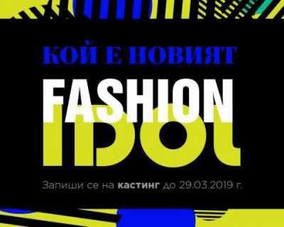 Стани новият Fashion Idol на България