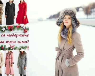 7 модерни палта тази зима