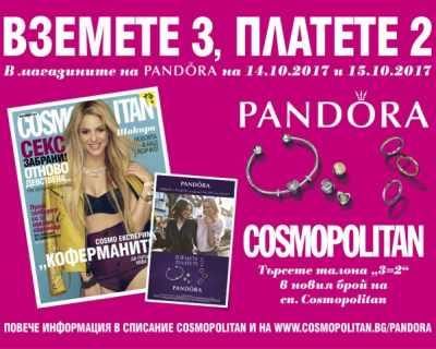 Shopping Weekend PANDORA & COSMOPOLITAN