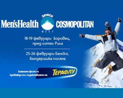 Ела на Cosmopolitan & Men's Health зимен фест