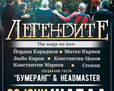 """Традицията продължава - """"Легендите"""" в Шабла за Джулай Морнинг"""