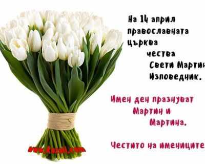 На 14 април почитаме св. ...