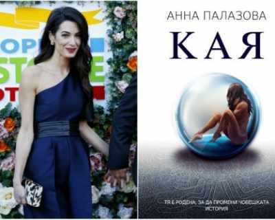 Познай марката: Гащеризонът на Амал Клуни - ПРИКЛЮЧИ