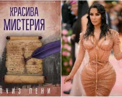 Познай марката: Роклята на Ким Кардашиян