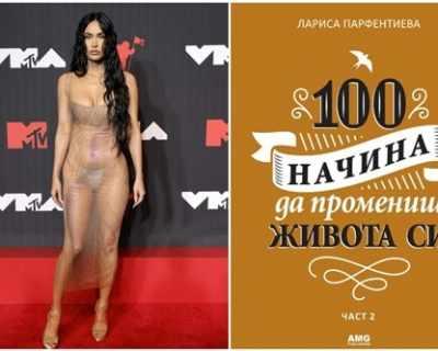 """Познай марката: """"Роклята"""" на Меган Фокс - ПРИКЛЮЧИ"""
