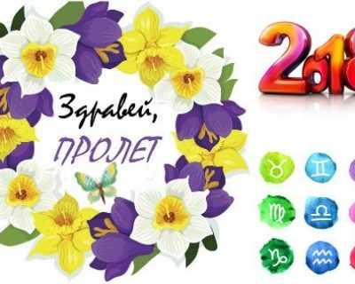 Пролетен хороскоп 2018