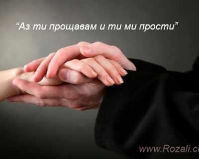 На Сирни Заговезни искаме и даваме прошка