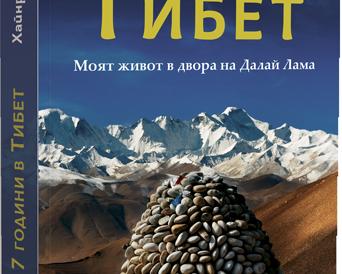 """""""Седем години в Тибет"""": завладяваща приключенска ..."""