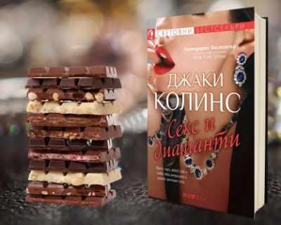 Споделете и спечелете: Имате ли любим шоколад, ...