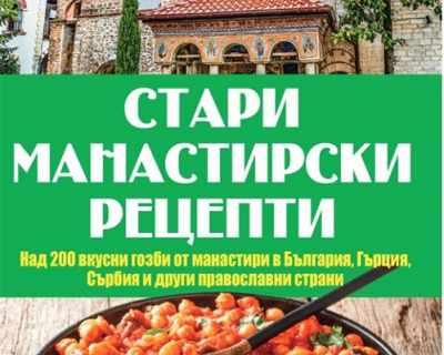 Манастирските рецепти пазят тайни от столетия