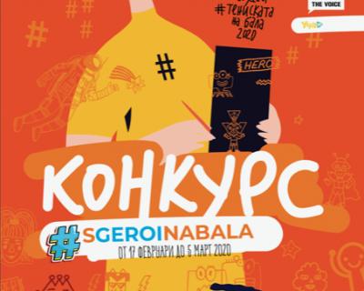 #steniskanabala 2020 започва с конкурс за средношколци
