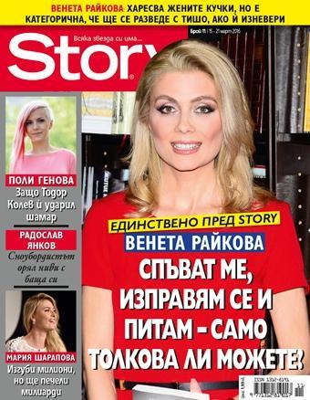 Венета Райкова: Когато ме спънат, се изправям