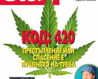 Престъпление или спасение е пушенето на трева?