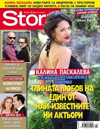 Калина разкрива тайната любов на БГ актьор