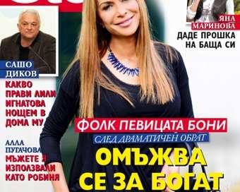 Бони се омъжва за богат ливанец