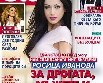 Роси Иванова проговаря за дрогата и бягството