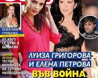 Елена Петрова и Луиза Григорова във война заради мъж