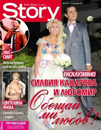 Сватбата на Силвия Кацарова в ексклузивна фотосесия