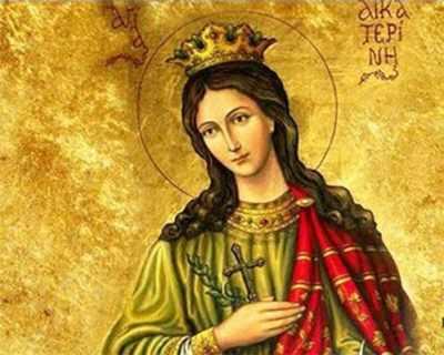 Почитаме Св. Екатерина. ...