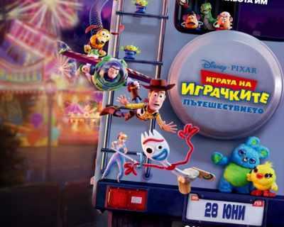 """ИГРА: Спечелете с филма """"Играта на играчките: ..."""