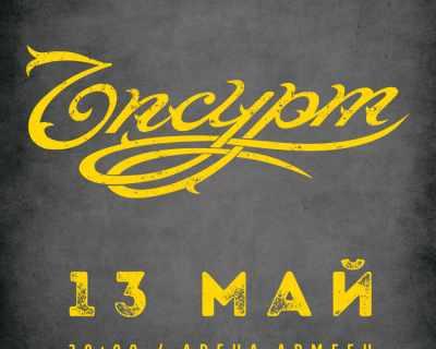 Ъпсурт с грандиозен концерт в Арена Армеец