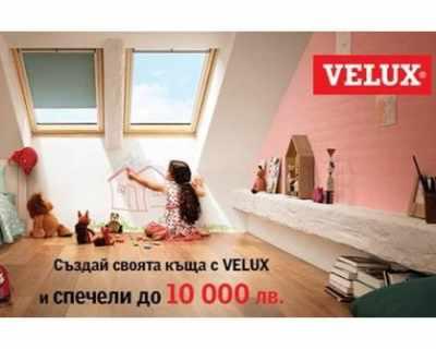 Създайте своята къща с VELUX и спечелете до 10 000 лв.