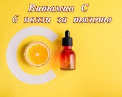 Витамин С - 6 ползи за тялото