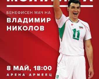 Владо Николов приключва с кариерата си
