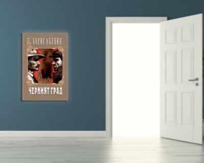 ИГРА: Какво държите зад вратата?