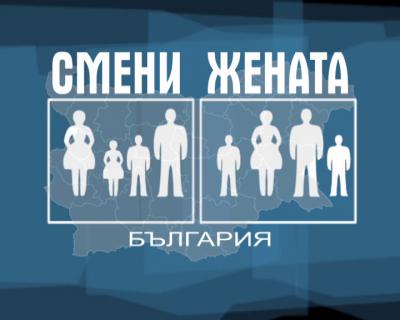 """Стотици БГ семейства напират за шоуто """"Смени жената"""""""