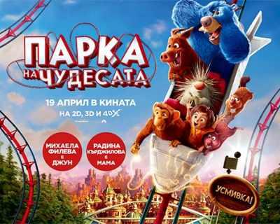 """ИГРА: Спечелете с филма """"Парка на чудесата"""" - ..."""