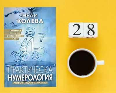 Нели Колева, нумеролог:  За родените на 28-ма дата от ...