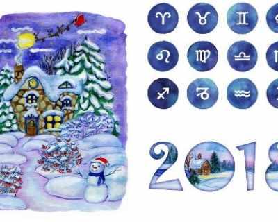 Зимен хороскоп 2017-18
